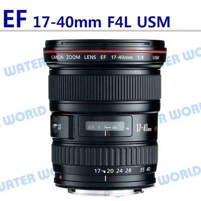 【中壢NOVA-水世界】Canon EF 17-40mm F4L USM 廣角變焦鏡頭 一年保固 平輸