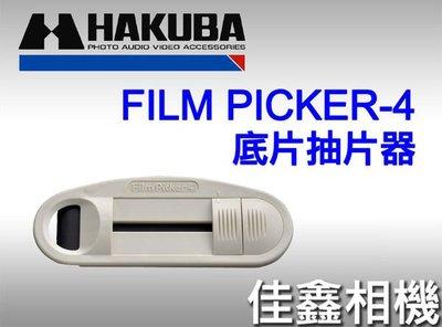 @佳鑫相機@(全新品)Hakuba FILM PICKER-4 底片抽片器 拉片器 引片器 日本製造 135底片適用
