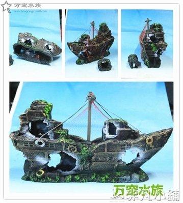 魚缸擺件 海盜船水族箱造景魚缸造景裝飾船躲避屋擺件船空心樹脂船沉船   JD   全館免運