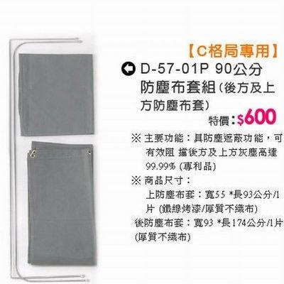 D-57-01P+防塵布套上後罩組(90公分衣櫥寬專用)(若沒和AH系列主產品購買運費需外加)