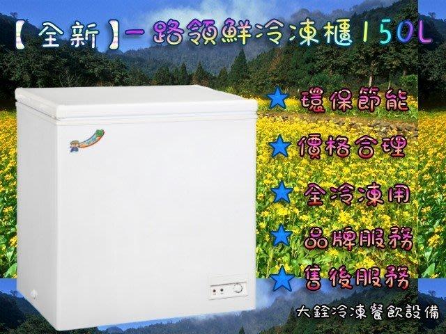 *大銓冷凍餐飲設備*一路領鮮BD150(w)-E【150公升】,上掀式冷凍櫃【全新】貨到付款免運費