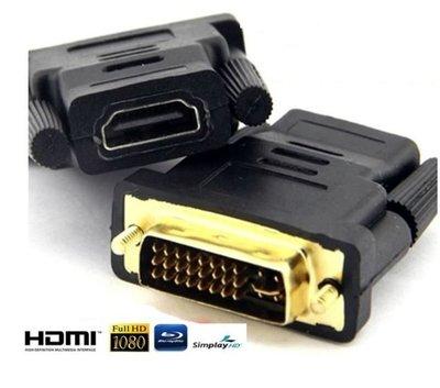 DVI公 HDMI母 HDMI(19)母/ DVI(24+5) 公轉接頭 LCD螢幕 DVI線 HDMI線 DVI轉接頭 新北市
