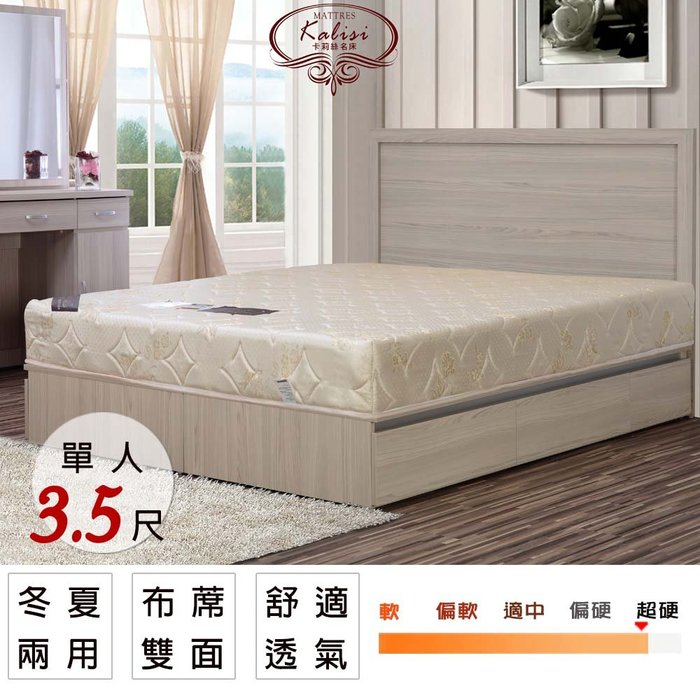 床墊 卡莉絲名床 皇家超硬式3.5尺聯結式床墊(一蓆一布)   中彰免運
