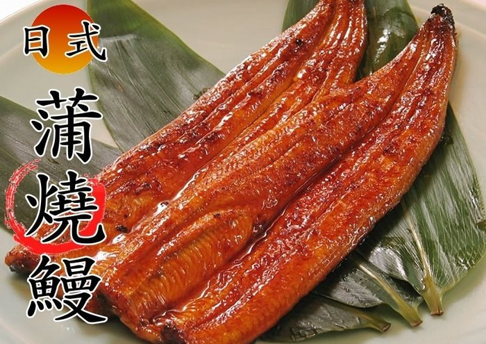 【嚴選外銷日本等級 蒲燒鰻 250g】加熱即食 營養美味 『即鮮配』
