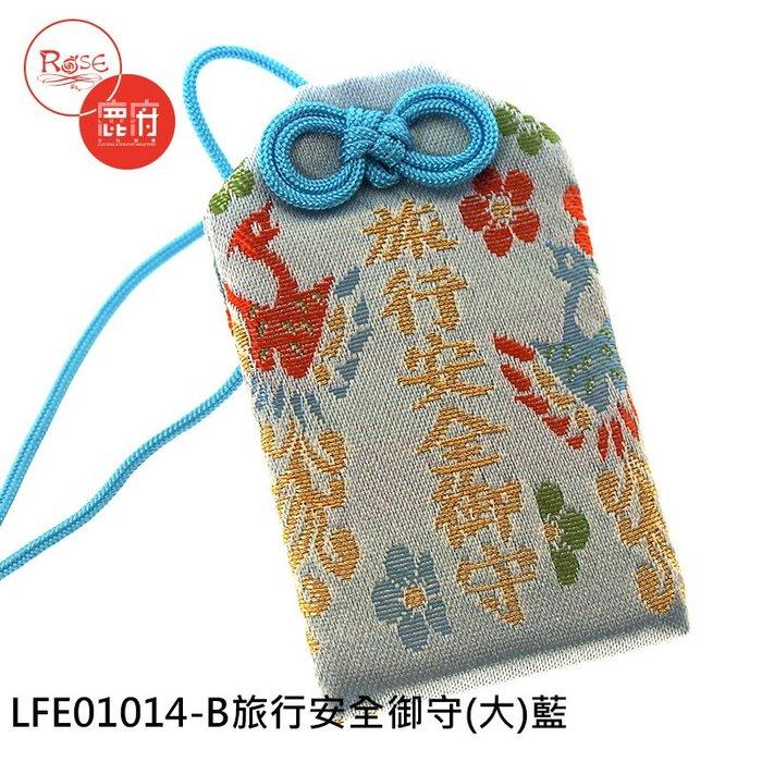 《日本直送》旅行安全御守‧旅行平安順利(大-粉藍)‧鹿府文創(LFE01014-B)