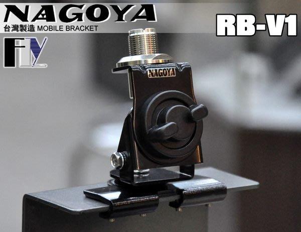 《飛翔無線3C》NAGOYA RB-V1 (台灣製造) 車機天線專用 固定型 天線座〔 三段角度調整 〕