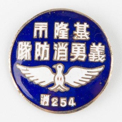 YUCD應該超過40年~基隆市~義勇消防隊-紀念章(罕見好品相-榮譽胸章-紀念章-勳獎章可參考)191213-3