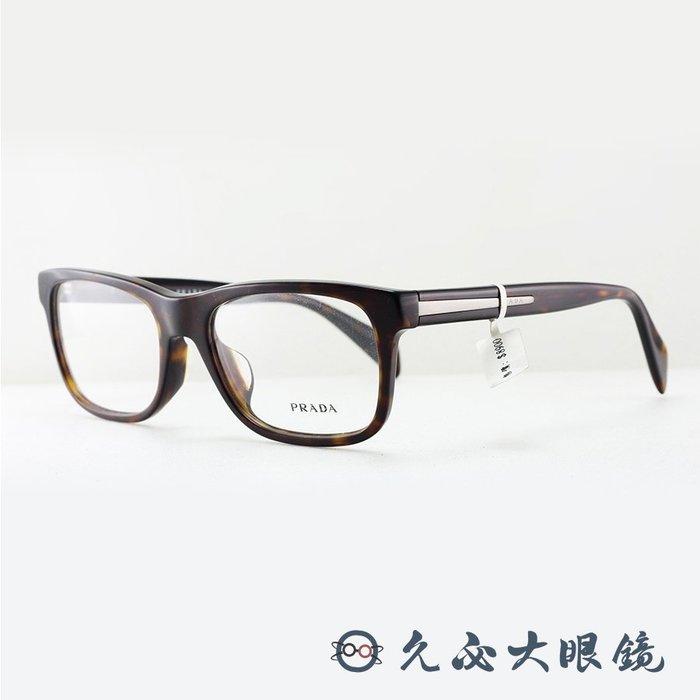 【久必大眼鏡】Prada 鏡框 VPR19PA 2AU-1O1 (玳瑁) 經典百搭方框 原廠公司貨