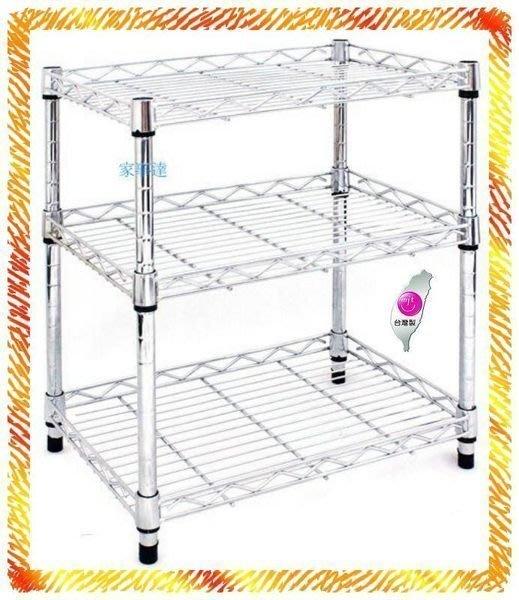 [ 家事達 ] TG 三層鍍鉻層架 / 置物架 輕網 (45X35X60CM)