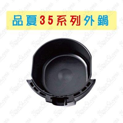 品夏氣炸鍋配件 外鍋 25系列 35系列 氣炸鍋配件 品夏專用 3501B 3502B 3502 3503【賣神馬】