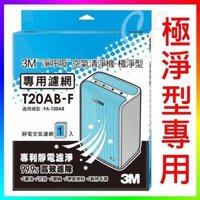 {CF舖}3M極淨型空氣清淨機FA-T20AB專用濾網(T20AB-F)(3M濾網 替換濾網 清淨機濾網 極淨型濾網)
