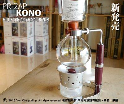 《KONO專賣店》日本製 KONO 賽風壺 虹吸壺 PR型 2人用 (最新款 濾紙型)