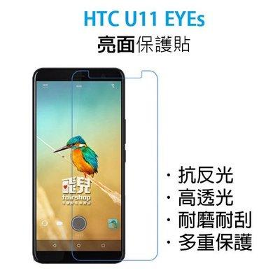 【飛兒】衝評價 ! HTC U11 EYEs 保護貼 高透光 亮面 手機貼 抗反光 耐刮 另有 霧面 防指紋 05