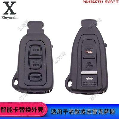 【Lexus】智能卡適用于老款凌志凌志LS430汽車遙控鑰匙替換外殼優質NEW