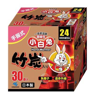 !costco代購 #45678 Kobayashi 小白兔 竹炭暖暖包 - 握式 30入/1組*