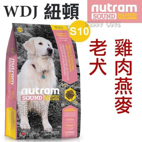 ◇帕比樂◇Nutram紐頓.S10 老犬(雞肉燕麥) 2.72kg狗飼料 WDJ狗飼料