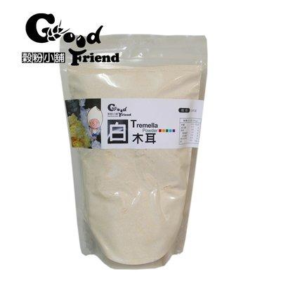 【穀粉小舖 Good Friend Shop】新鮮自製天然健康 木耳 白木耳粉 600g (全素) (袋裝)