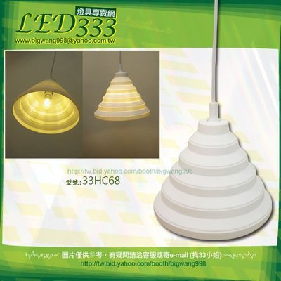 §LED333§(33HC68) 好清洗好收納 E27*1 北歐現代 吊燈 單燈 餐吊 loft 設計師 軟燈罩可改軌道