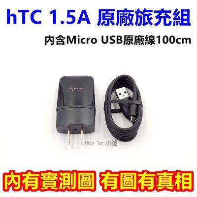 【內有實測圖】hTC 1.5A 原廠旅充組 充電頭 充電器 充電線 M9 M8 E8 butterfly 2 3 eye