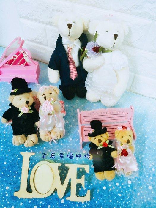 一對35元 3.5吋婚紗熊 廠商出清 DIY 婚禮小物 簽名筆 鑰匙圈 婚禮佈置 伴娘禮 探房禮 二進禮 朵希幸福烘焙