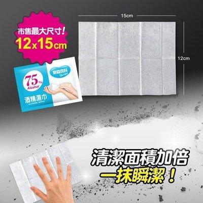 添寶去 10包一組 一片不到8元現貨 台灣製造 大尺寸 奈森克林酒精抗菌濕巾 單片包裝 799免運限量  消毒 抗菌防疫