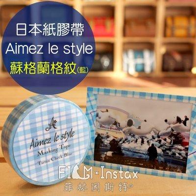【菲林因斯特】日本進口 Aimez le style 紙膠帶 蘇格蘭格紋 藍色 / 裝飾拍立得空白底片 邊框貼 卡片手帳