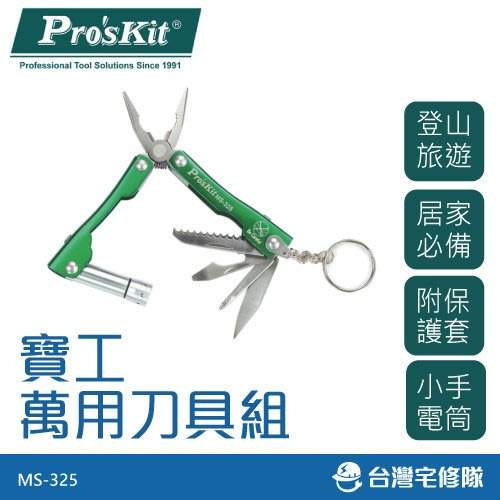 寶工Pro'sKit 萬用刀具組 MS-325 露營登山旅遊 多合一 鑰匙圈 瑞士刀 折疊刀 手電筒 推薦-台灣宅修隊