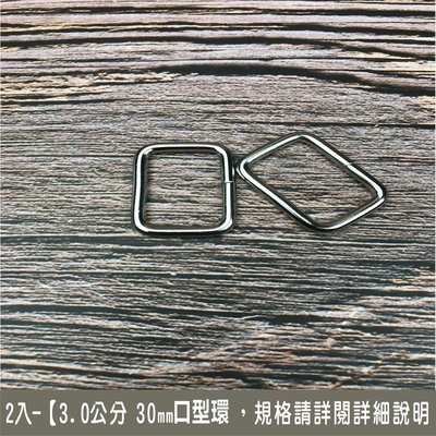 2入-【3.0公分 30mm 口型環 口環 口形環】皮雕 皮革 拼布 手創 手工書 DIY