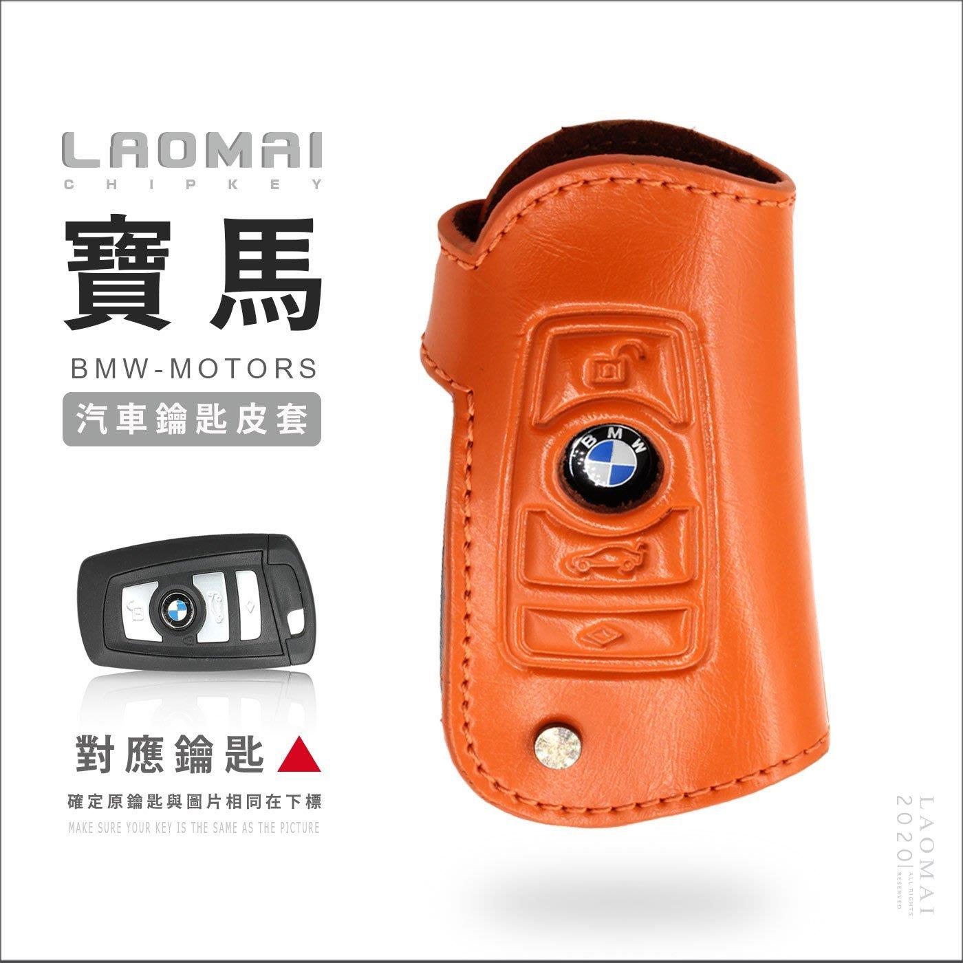 BMW F01 F31 F34 F26 F80 F07 F10 F20 X4X5X6 寶馬汽車 晶片 鑰匙皮套 鑰匙包