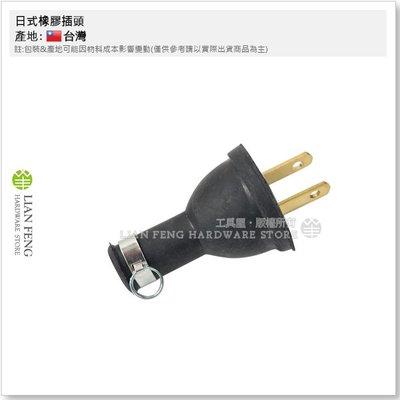 【工具屋】*含稅* 日式橡膠插頭 日式插頭 黑皮 電料 橡皮插頭 黑燈頭 插座 家用 125V 15A 公t插頭 台灣製