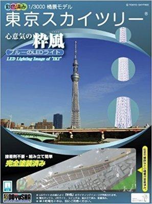 DOYUSHA 童友社 1/3000 東京天空樹 含發光街道底座 粹風( 00468) 完全塗裝 含3號電池