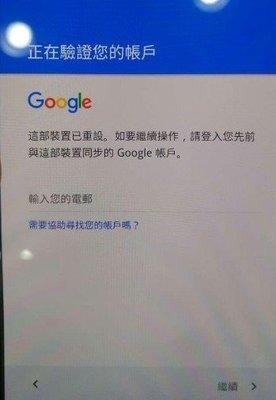 SAMSUNG系列手機平板解雲端鎖(GOOGLE) 密碼鎖 九宮格鎖
