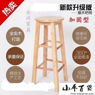 實木吧椅吧凳實木吧臺椅酒吧椅高腳凳梯凳...