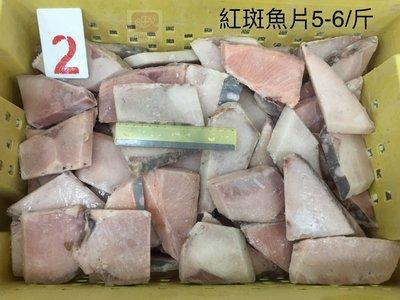 【佳魚水產】深海紅斑魚片(5-6/斤)6kg/箱 一箱約50片左右