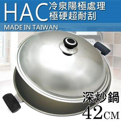 【H.A.C】碧翠絲冷泉陽極第2代幸福炒鍋(雙耳)-42cm (附304不銹鋼鍋蓋) /  免運費