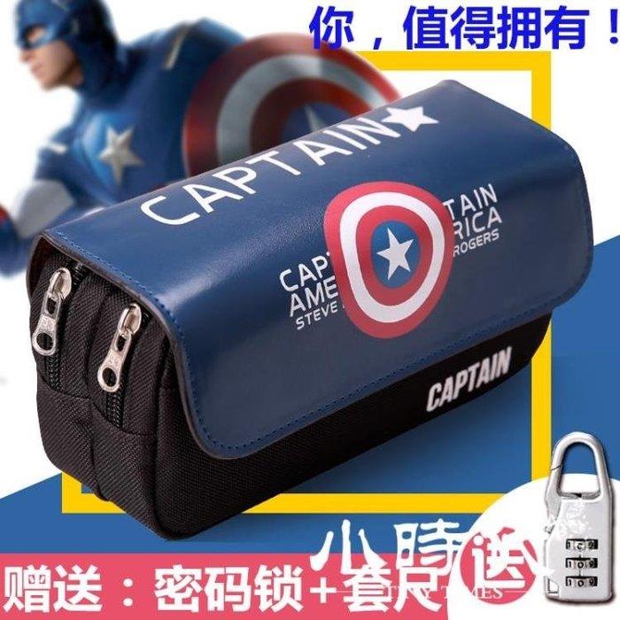 鉛筆盒 英雄聯盟鋼鐵美國隊長密碼鎖筆袋男生鉛筆袋文具盒中學生筆袋-開學季XSDD608