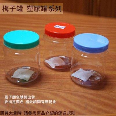 :::建弟工坊:::梅子罐 塑膠罐 大 1500cc 1.5公升 收納罐 萬用罐 儲物罐 塑膠瓶 零食 塑膠桶