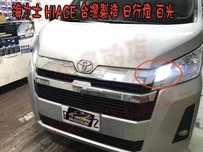(小鳥的店)豐田 2020-21 HIACE 日行燈  小燈 LED 台灣製造 DRL T20 2入