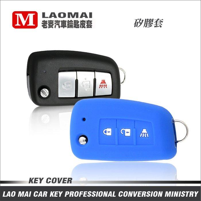 [ 老麥汽車鑰匙矽膠包 ] X-TRAIL TIIDA MARCH 日產 遙控 摺疊 鑰匙套 果凍包