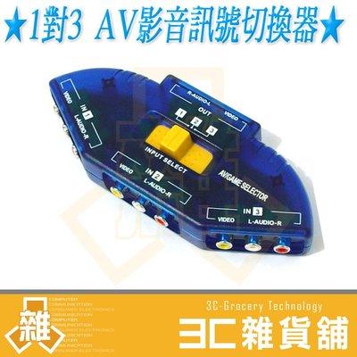 【3C雜貨舖】1對3 AV影音訊號切換...