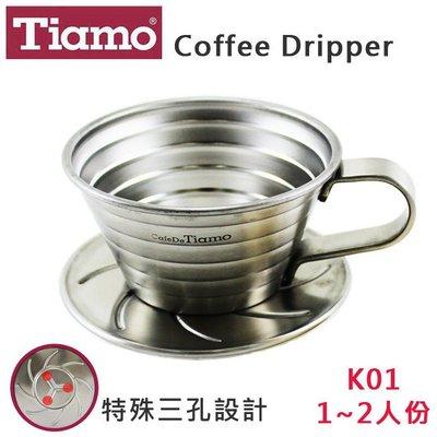 Tiamo正#304不鏽鋼咖啡濾杯組K01-附滴水盤+量匙1~2人份蛋糕型滴漏咖啡濾杯 咖啡器具 送禮【HG5049】