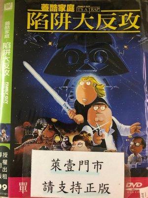 萊壹@53656 DVD 有封面紙張【陷阱大反攻】全賣場台灣地區正版片