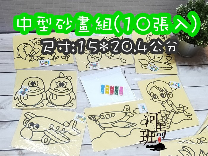 河馬班玩具-美勞DIY中型砂畫/沙畫組10張特價69元-美勞活動