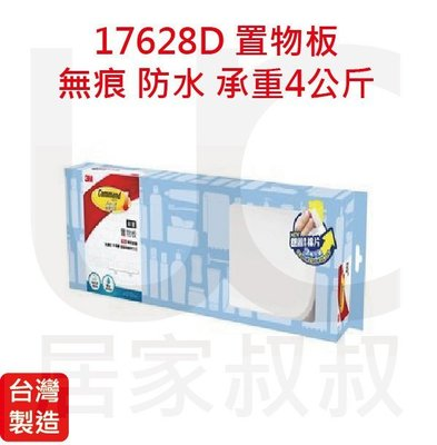 3M 17628D 置物板  (附4片大型防水膠條) 浴室收納 防水 17628 居家叔叔+