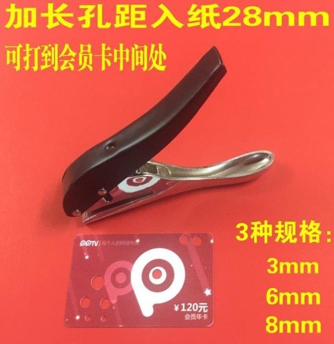 單孔3mm6mm8mm打孔機會員卡吊牌打孔器PVC包裝膠袋卡紙圓孔打孔鉗