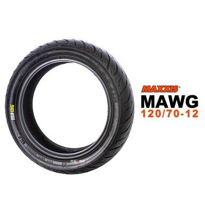 120/70-12 MAXXIS 瑪吉斯 輪胎 MA WG 水行俠 120/70-12 高性能晴雨胎