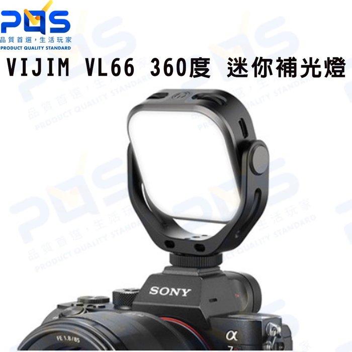 VIJIM VL66 雙色溫 迷你補光燈 背景燈 攝影燈 美光燈 直播 VLOG 拍攝 台南PQS