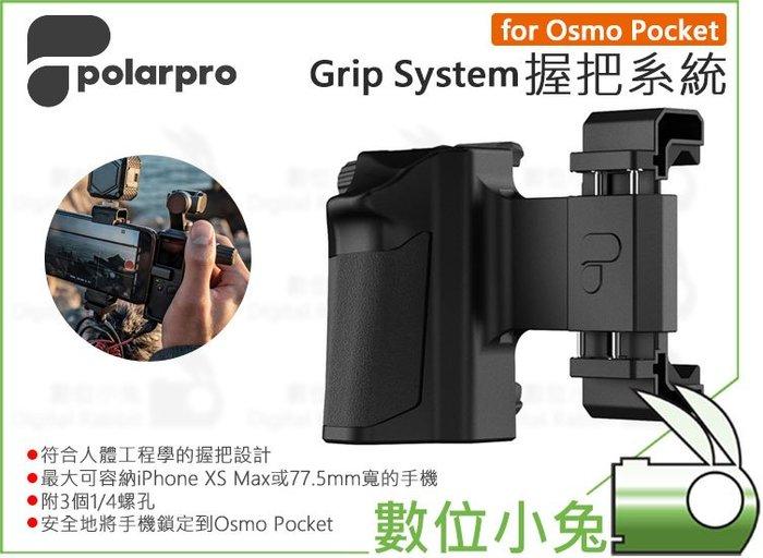 數位小兔【PolarPro Osmo Pocket Grip System 握把系統】DJI 口袋機 1/4 擴充配件
