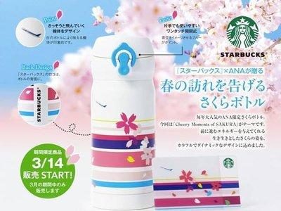 ANA 日本星巴克 聯名 保溫瓶 2016 櫻花限定版 珍藏 含限量星巴克卡  母親節 感謝媽媽辛勞 現折800