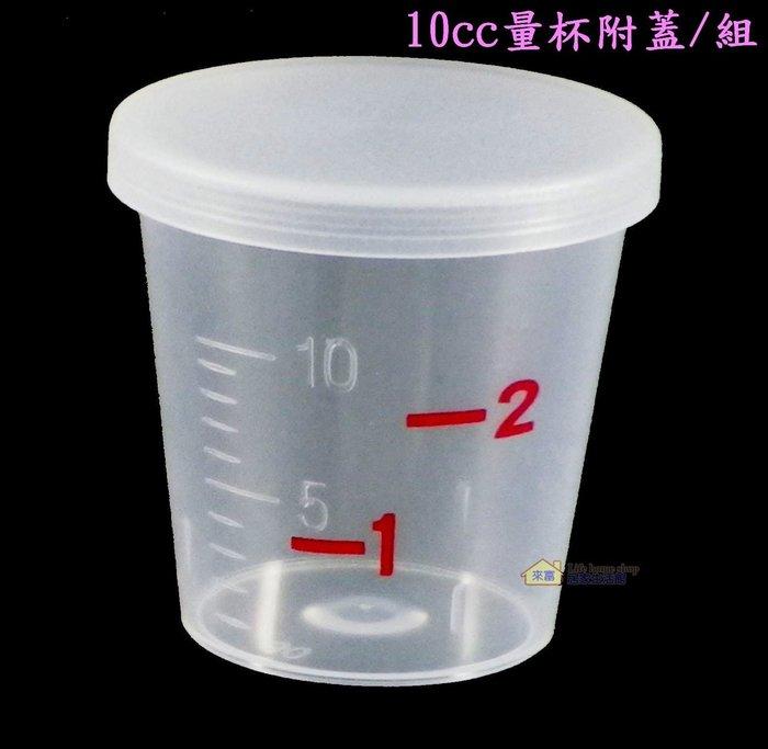 10cc量杯附蓋~特價3元【台灣製造】藥杯 餵藥 調藥 防塵 密封 漱口水杯 發藥 醫院 診所 安養養護 看護 美安粉罐